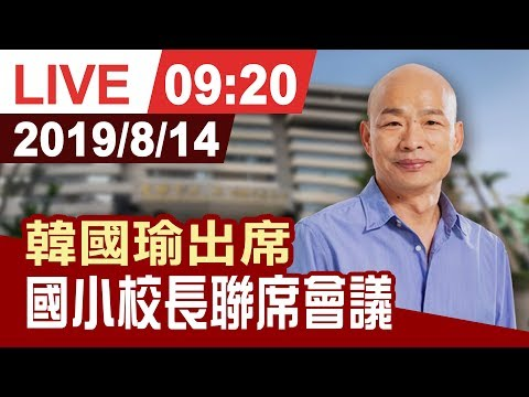 【完整公開】韓國瑜出席 國小校長聯席會議