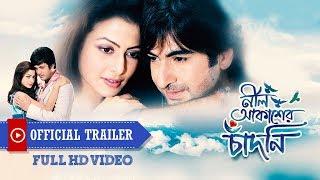 Nil Akasher Chandni   Official Trailer   Koel   Jeet   Jisshu   Romantic Bengali Movie
