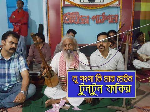 Tu Ganga ki  (তু গংগা কি মাঝ  মে যমুনা কি ধারা..) TUNTUN FAKIR