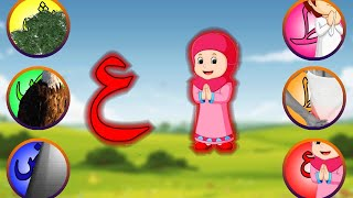 Learn Arabic Alphabets The Fun Way/Match The Alphabet With The Shadow Puzzle For Arabic Alphabets 3