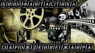 КиноФантастика: Зарождение жанра. Эпоха немого кино. Жорж Мельес / Fiction in Silent Movies