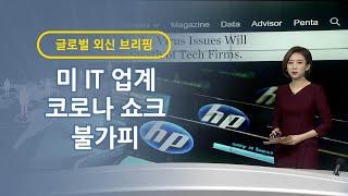 미 IT업계 코로나 쇼크 불가피 / 글로벌 외신브리핑 / 매일경제TV