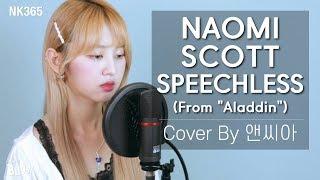 [앤씨아/NC.A] Aladdin(알라딘) OST 'Naomi Scott - Speechless' COVER(+ENG SUB)