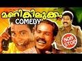 ഇനിയില്ല മണികിലുക്കം [ Iniyilla Manikilukkam ]   Kalabhavan Mani Comedy Scenes   Non Stop Comedies