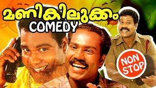 ഇനിയില്ല മണികിലുക്കം [ Iniyilla Manikilukkam ] | Kalabhavan Mani Comedy Scenes | Non Stop Comedies