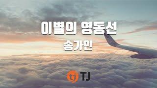 [TJ노래방] 이별의영동선 - 송가인 / TJ Karaoke