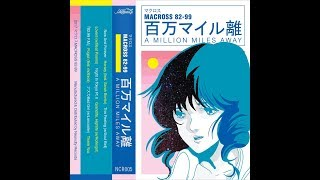 A Million Miles Away by マクロスMACROSS 82-99