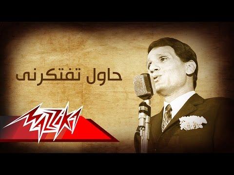 Hawel Teftekerny  - Abdel Halim Hafez  حاول تفتكرنى  تسجيل حفلة - عبد الحليم حافظ