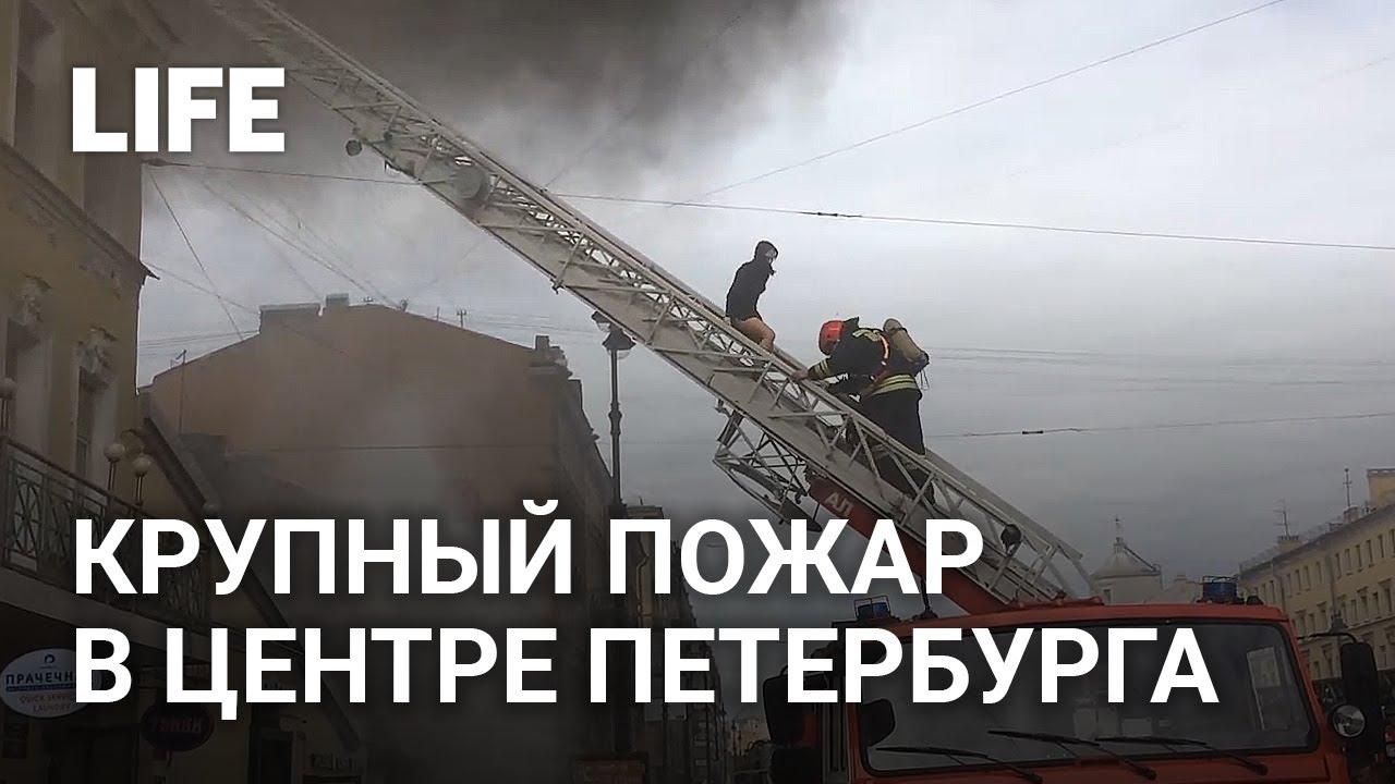 Жилой дом загорелся в центре Петербурга
