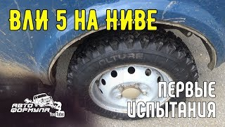 ВлИ-5 на Ниве. Первые испытания #АвтоФормула 4х4