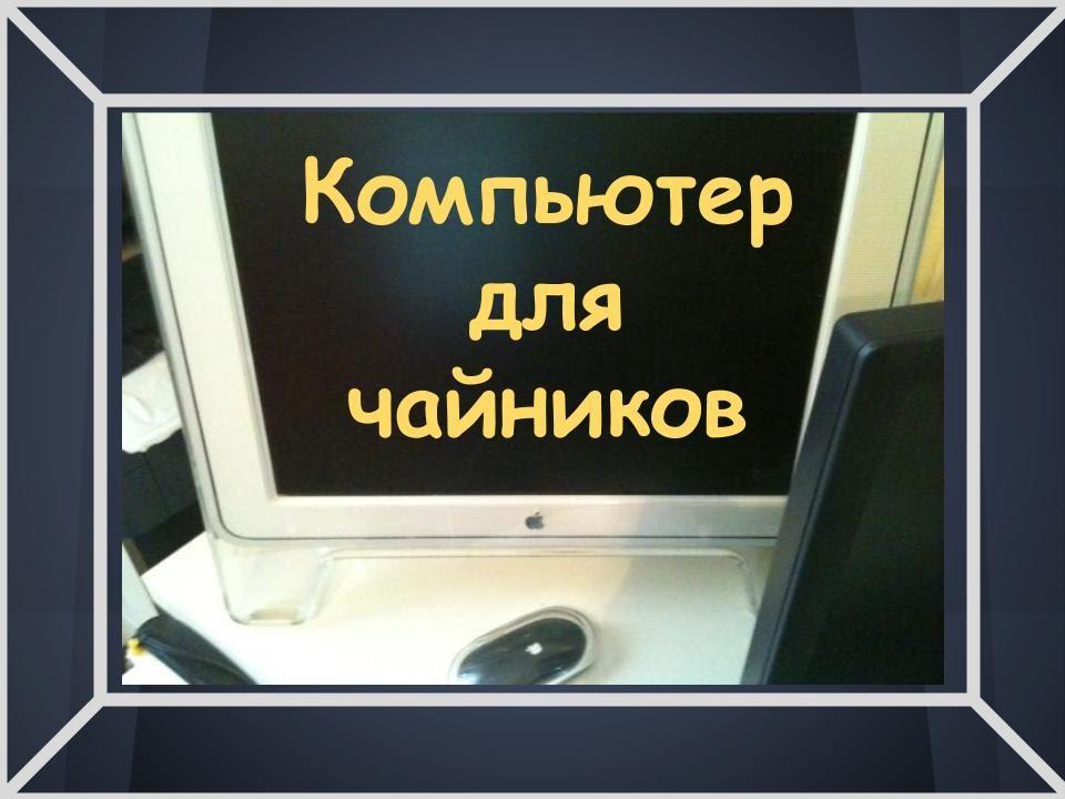 Устройство компьютера для чайников — img 15