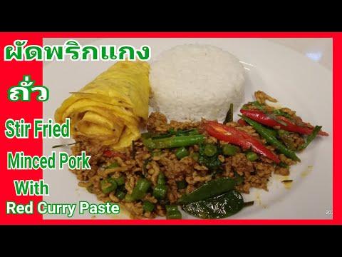 ผัดพริกแกงถั่วฝักยาว English Subtitle// Stir Fried Minced pork  with Red Curry Paste Eps.48