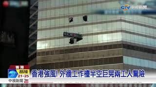 香港這兩天出現強風天氣。 在灣仔會展廣場的辦公大樓外,有一個洗窗工人...
