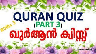 QURAN QUIZ PART 3 ഖുർആൻ ക്വിസ്സ് പാർട്ട് 3