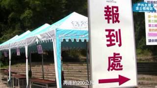2015泳渡日月潭完全攻略-泳渡流程介紹