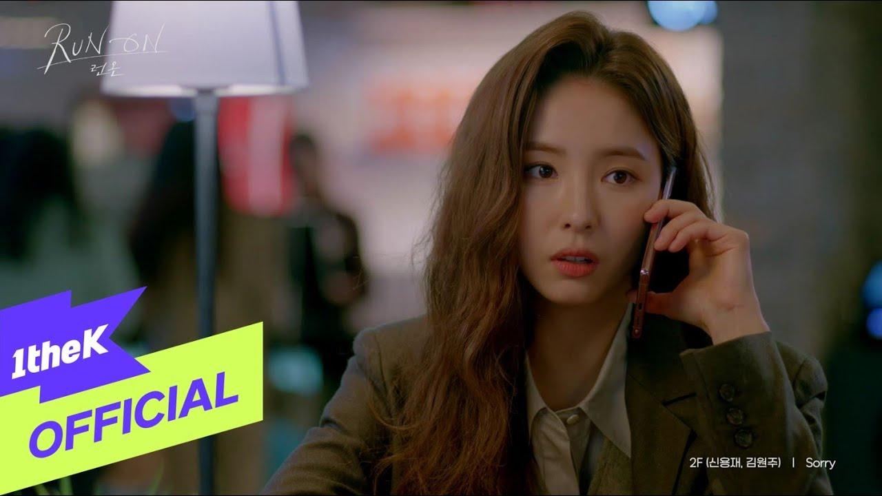 [MV] 2F (신용재, 김원주) _ Sorry (Run On(런 온) OST Part.6)