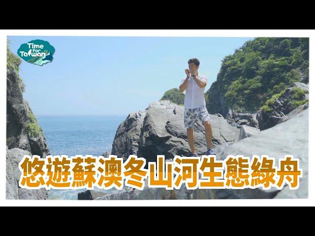 悠遊蘇澳冬山河生態綠舟|Time for Taiwan - Yilan City Tour