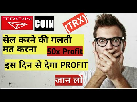 Tron (TRX) coin Latest News Update Today Cryptocurrency Price Prediction Analysis