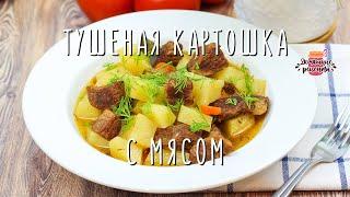🥩 Тушеная Картошка с Мясом (Самый лучший и простой рецепт!)