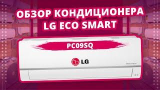 видеообзор кондиционера LG ECO Smart PC09SQ 2019