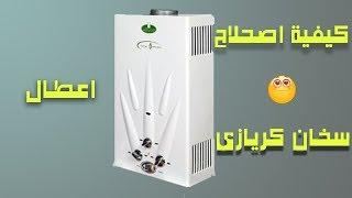 اعطال الدائرة الكهربية سخان غاز 6 لتر بمدخنة كريازى وكيفية اصلاحها
