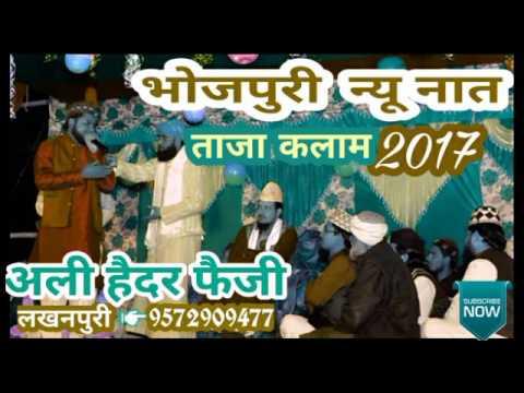 Bhojpuri naat Ali haidar Faizi Lakhanpuri bihaar new naat bhojpuri