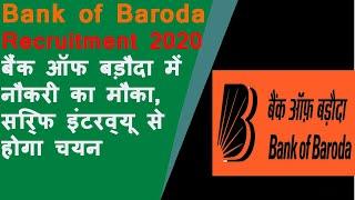 BOB Recruitment 2020 |बैंक ऑफ बड़ौदा में नौकरी का मौका, सिर्फ इंटरव्यू से होगा चयन|recruitment 2020