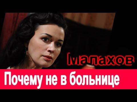 Анастасия Заворотнюк  покинула больницу !  Где находиться Заворотнюк.  В программе Андрея Малахова.