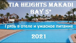 2021 TIA HEIGHTS MAKADI BAY 5 ТИЯ ХАЙТС МАКАДИ ХУРГАДА Обзор отеля номер питание