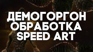 Демогоргон Обработка | Speed Art