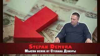 Степан Демура: Рубль ждёт серьёзная девальвация в конце 2019 года