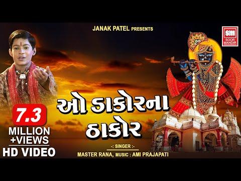 ઓ ડાકોર ના ઠાકોર || Oo Dakor Na Thakor  || Jay Raja Ranchod || Master Rana