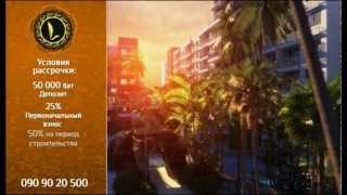 Недвижимость в Таиланде (Паттайя), Купить квартиру в Паттайе, Новостройки, проект Амазон(За более подробной информацией свяжитесь с нами. Наши контакты: наш сайт http://thailuxmedia.com наш..., 2013-11-11T13:37:46.000Z)