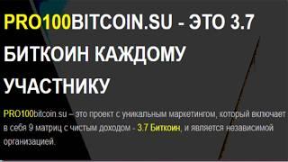 Инструменты, для продвижение бизнеса,pro100bitcoin.su