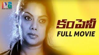 Company Telugu Full Movie   Suresh   Swathi Verma   Jeeva   Krishna Bhagavan   Suman Shetty