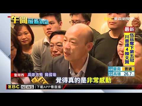 韓抵聖荷西機場再度擠爆 僑胞狂喊「選總統救台灣」