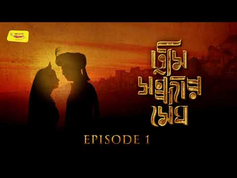 Tumi Sandhyaro Megh - Episode 01 | Sharadindu Bandopadhyay | Sunday Suspense | Mirchi 98.3