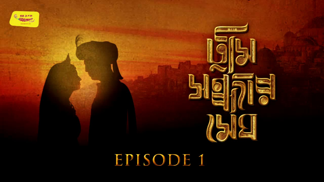 Download Tumi Sandhyaro Megh - Episode 01 | Sharadindu Bandopadhyay | Sunday Suspense | Mirchi 98.3