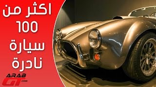 سيارات الأحلام تحت سقف واحد Nostalgia