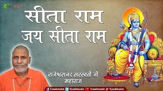 Swami Rajeshwaranand Saraswati Ji Maharaj | Seeta Ram Jai Seeta Ram | Ram Bhajan | Vrindavan