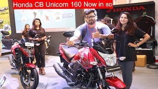 Honda CB Unicorn 160 vollständige überprüfung in der Bangla | Honda CB Unicorn 160 Jetzt in    | Dhaka Bike Show 2018