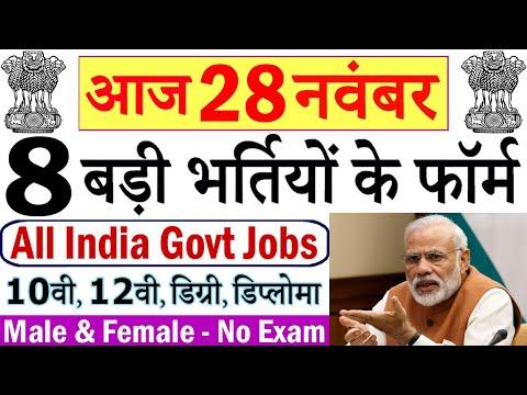 28 नवंबर की 8 बड़ी भर्तियां #749 || Government Jobs 2020 || Latest Vacancy