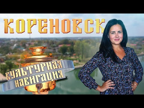 «Культурная навигация». Кореновск