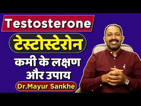 टेस्टोस्टेरोन-कमी-के-लक्षण-और-उपाय- -low-testosterone-symptoms-&-treatment- -info-by-dr.mayur-sankhe