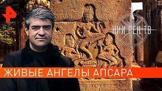Живые ангелы апсара. НИИ РЕН ТВ (18.04.2019).