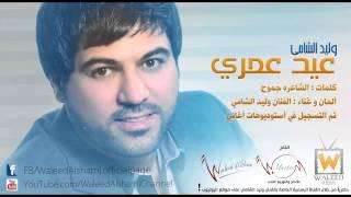وليد الشامي - عيد عمري / Waleed Alshami - 3ed 3omry