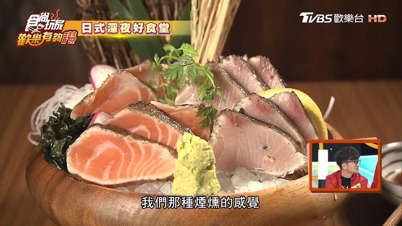 【臺北】日式深夜好食堂 稻草燒 大阪燒 廣島燒 這裡通通吃的到!食尚玩家歡樂有夠讚 - YouTube