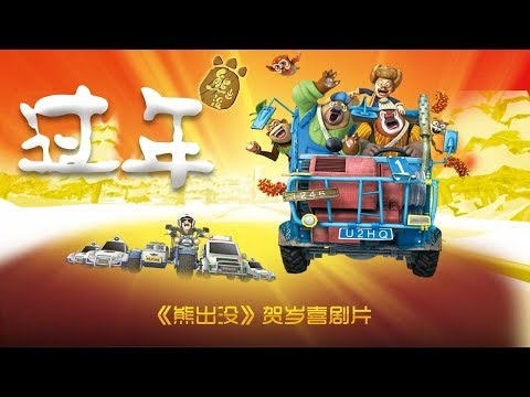 熊出没之过年 Boonie Bears: Homeward Journey 【高清版】