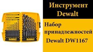 Набор принадлежностей Dewalt DW1167(, 2014-09-24T21:24:59.000Z)