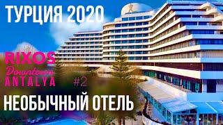 Турция 2020 Необычный Отель Rixos Downtown Antalya 5* Все включено, Заврак Территория, Отдых #2 Влог